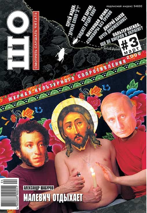 №3(5) 2006