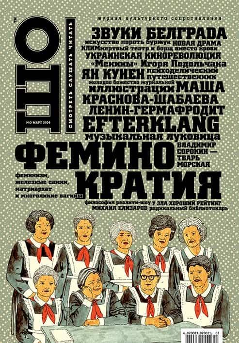 №3(29) 2008