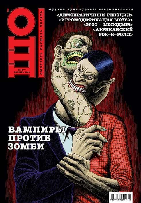 №10(48) 2009
